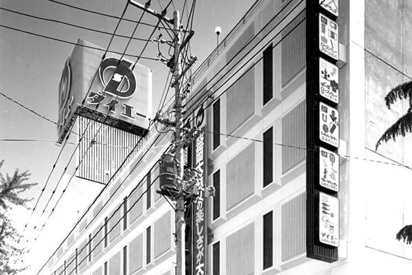 ダイエー盛岡店(昭和48年5月にオープン)