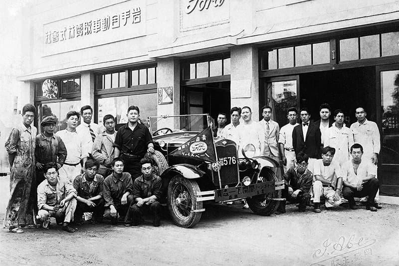 日本フォード自動車特約店又自動車及び部品付属品販売として設立 創業当時の集合写真